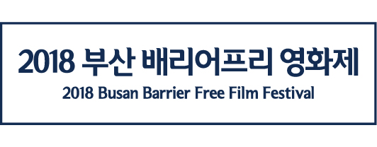 2018 부산 배리어프리 영화제