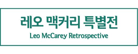 레오 맥커리 특별전