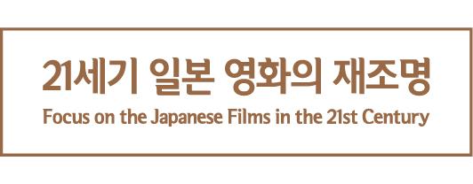21세기 일본 영화의 재조명
