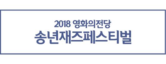 2018 영화의전당 송년재즈페스티벌