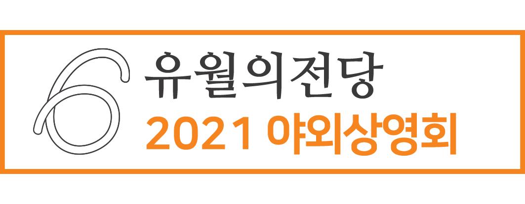 2021년 6월 뉴스레터
