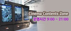 Cinema Contents Zone 운영시간 9:00 ~ 21:00