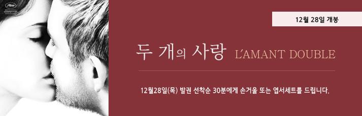 두개의 사랑 선착순 이벤트 - 12월28일(목) 발권선착순 30분에게 손거울 또는 엽서세트를 드립니다.