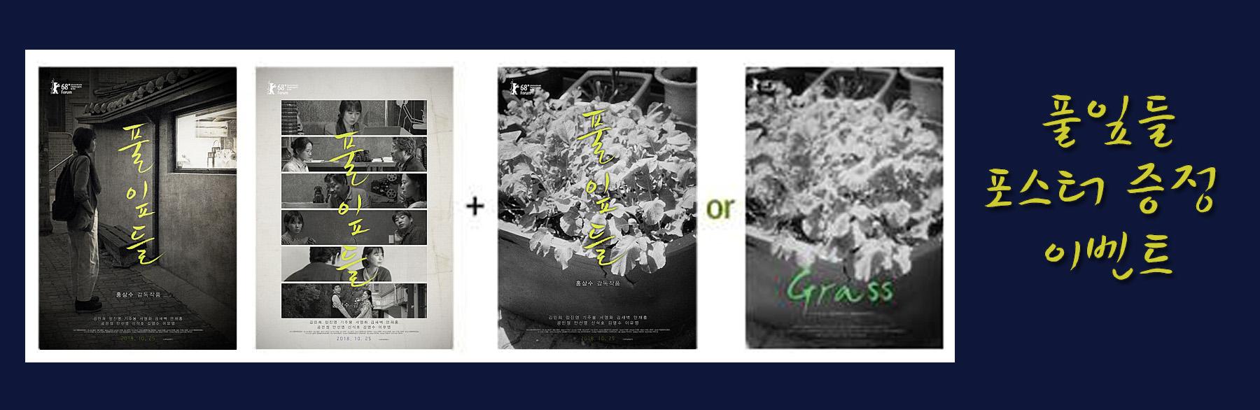 풀잎들 포스터 증정 이벤트