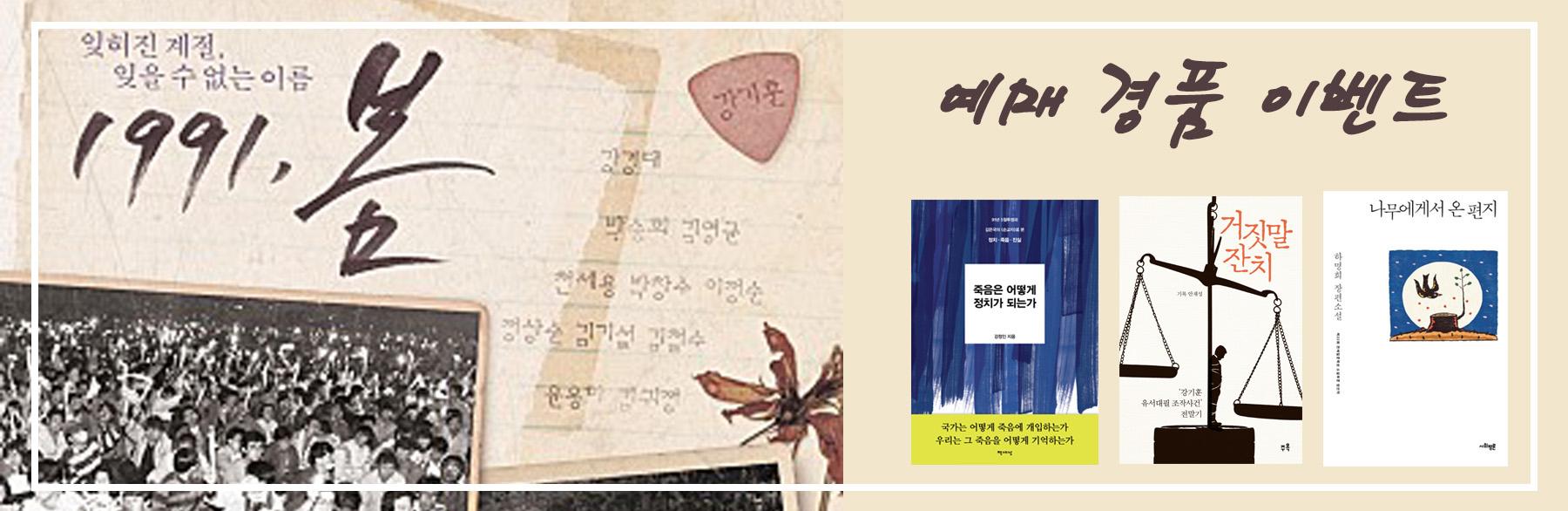 <1991, 봄> 예매 경품 이벤트