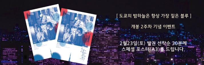<도쿄의 밤하늘은 항상 가장 짙은 블루> 개봉기념이벤트 : 2월23일(토) 발권 선착순 30분에게 스폐셜포스터(a3)를 드립니다.