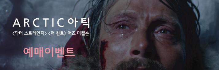 <아틱>예매이벤트 바로가기