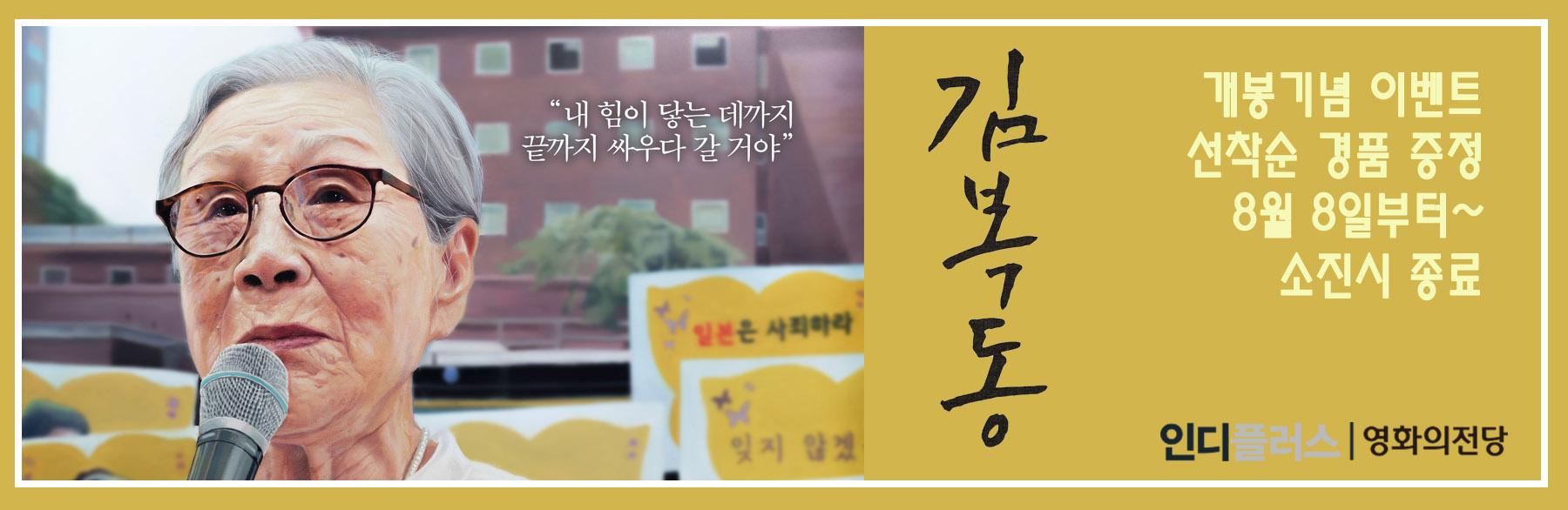개봉기념 이벤트 선착순 경품 증정 8월 8일부터 소진시 종료 김복동