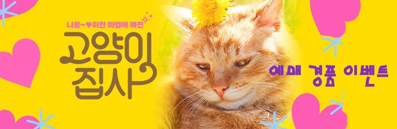 고양이 집사 예매 경품 이벤트