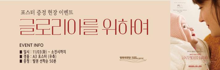 <글로리아를 위하여 포스터 증정 이벤트> 11월03일(화)부터 발권 선착순 50분께 포스터를 드립니다.
