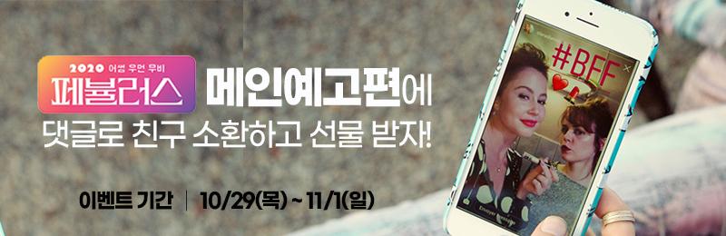 페뷸러스 메인예고편에 댓글로 친구 소환하고 선물 받자! 이벤트 기간 10/29(목)~ 11/1(일)