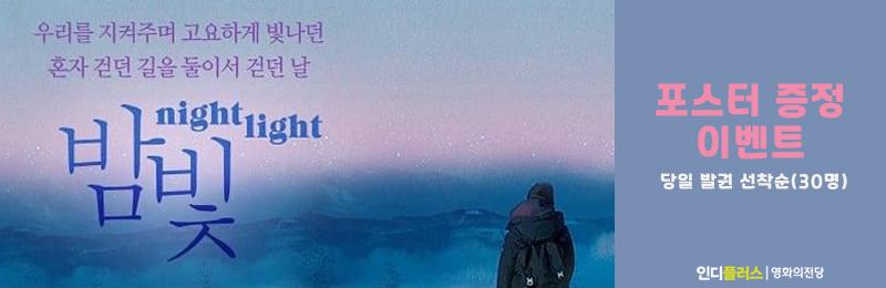 <밤빛> 메인 이벤트 이미지