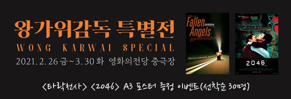 왕가위 감독 특별전 <타락천사> <2046> A3 포스터 증정 이벤트(선착순 30명)