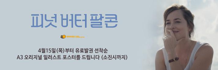 [이벤트] <피넛 버터 팔콘> 오리지널 일러스트 포스터증정 이벤트 : 4월15일(목)부터 발권선착순 증정합니다.