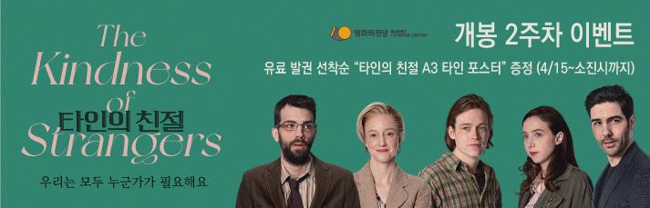 [이벤트] 타인의 친절 포스터 증정 : 4월15일(목)부터 당일발권선착순으로 소진시까지 증정합니다.