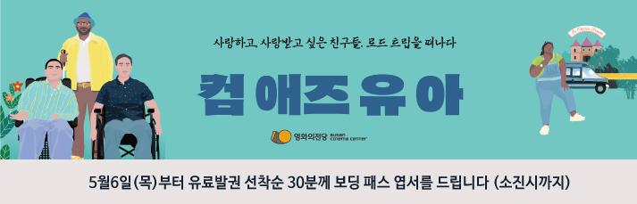[이벤트]<컴 애즈 유아> 보딩패스엽서 증정이벤트 : 5월6일(목)부터 소진시까지 유료발권 선착순 30분께 증정