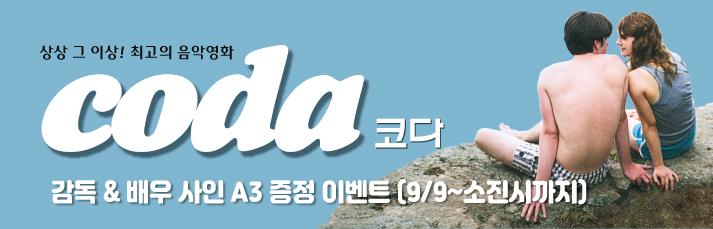 [이벤트]<코다> 감독 & 배우 사인포스터 : 9월9일(목)~소진시까지 (유료발권 선착순)