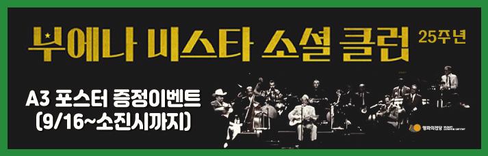 [이벤트]부에나비스타소셜클럽 A3 포스터증정 : 9월16일(목)~소진시까지 (유료발권선착순)
