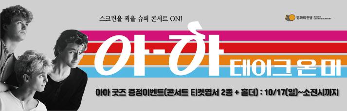 [이벤트]<아-하:테이크 온 미> 굿즈 증정(10/17~소진시까지): 발권 선착순 증정