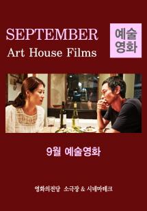 9월 예술영화 상영작 포스터