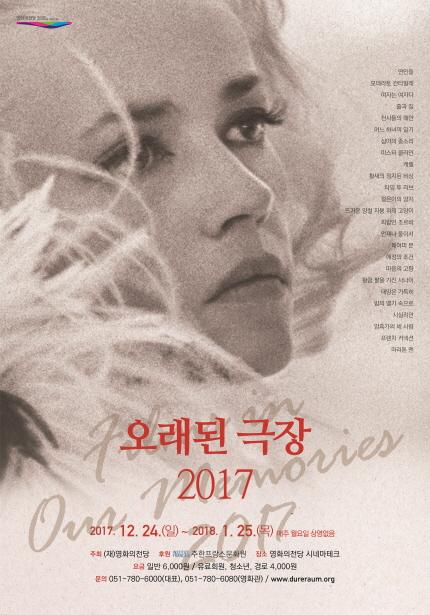 [시네마테크] 오래된 극장 2017