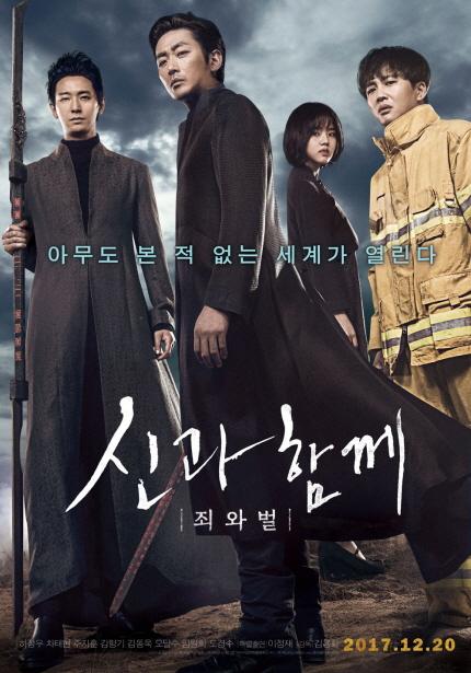 2018 배리어프리 영화상영회 <신과함께-죄와 벌> 포스터 이미지