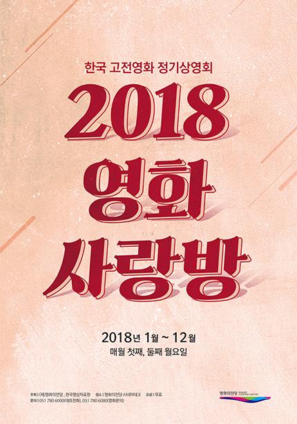 2018 영화사랑방