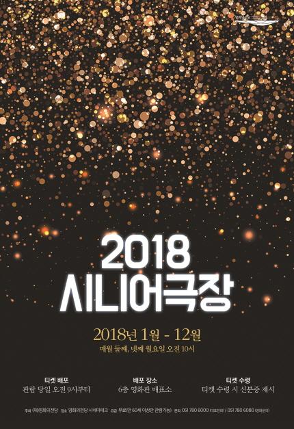 2018 시니어극장