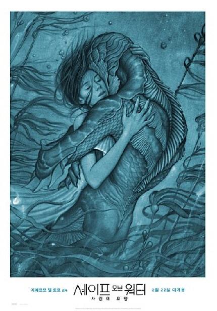 기예르모 델 토로 감독 셰이프 오브 워터 사랑의 모양 포스터 이미지
