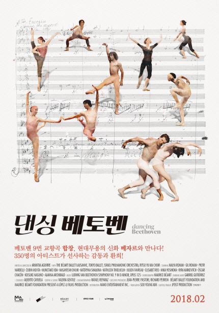 댄싱 베토벤 포스터