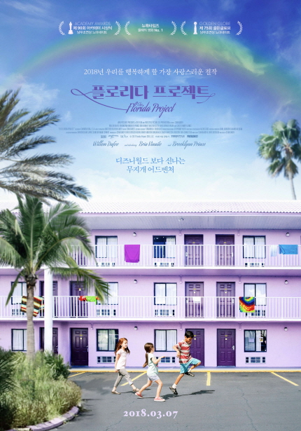 플로리다 프로젝트 포스터