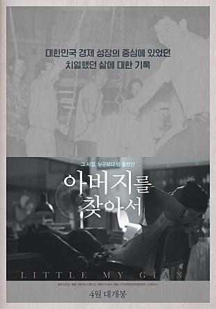 대한민국 경제 성장의 중심에 있었던 치열했던 삶에 대한 기록 그시절 누구보다 땀 흘렸던 아버지를 찾아서 4월 대개봉