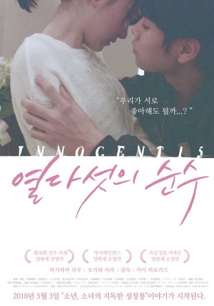 열다섯의 순수 메인 포스터