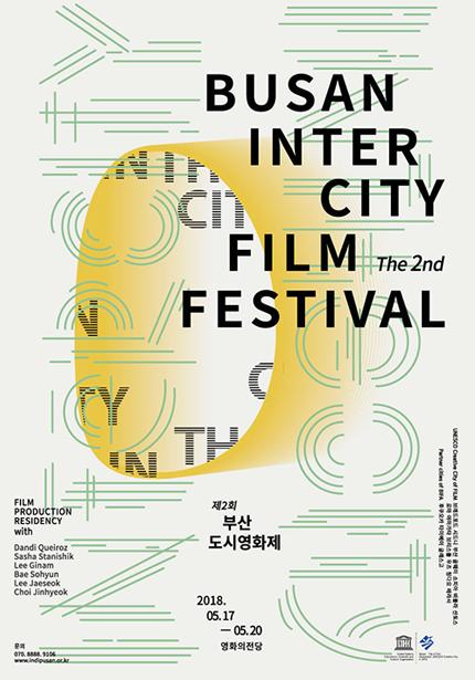 도시영화제 포스터