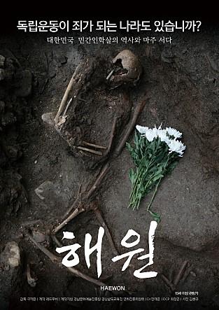 독립운동이 죄가 되는 나라도 있습니까? 대한민국 민간인학살의 역사와 마주 서다 해원