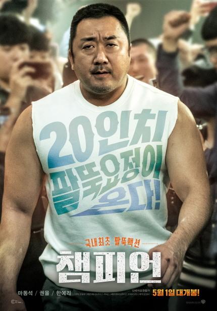2018년 5월 배리어프리 <챔피언> 포스터 이미지