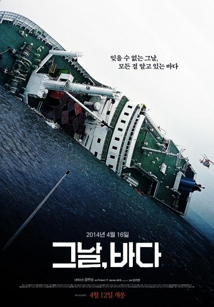 2018년 5월 배리어프리 <그날, 바다> 포스터 이미지