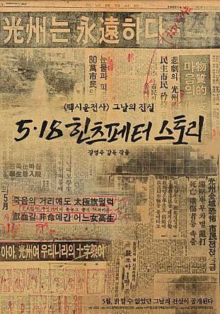 <택시운전사> 그날의 진실 5.18 힌츠페터 스토리 장영주 감독 작품