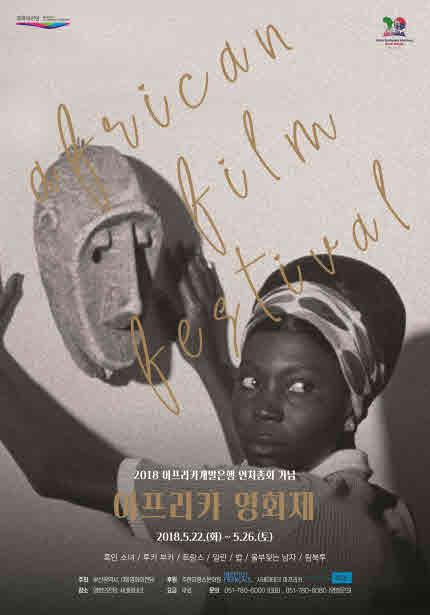 [시네마테크] 2018 아프리카개발은행 연차총회 기념 - 아프리카 영화제