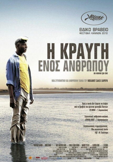 2018 아프리카개발은행 연차총회 기념 아프리카 영화제 <울부짖는 남자> 포스터 이미지
