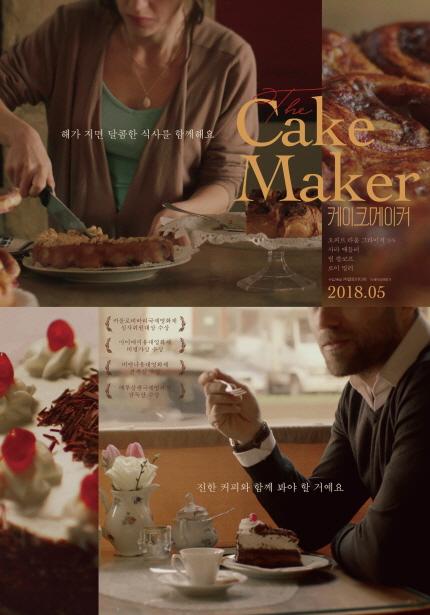 케이크 메이커 포스터