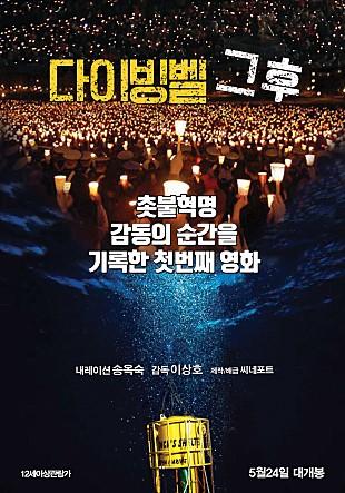 다이빙벨 그후 촛불혁명 감동의 순간을 기록한 첫번째 영화 내레이션 송옥숙 감독 이상호 제작배급 씨네포트