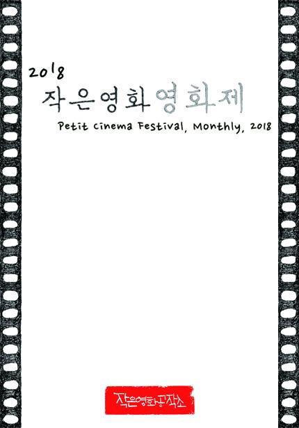 2018 작은영화영화제 Petit Cinema Festival, monthly 작은영화공작소