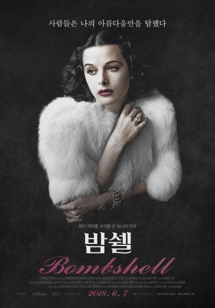 밤쉘 메인 포스터