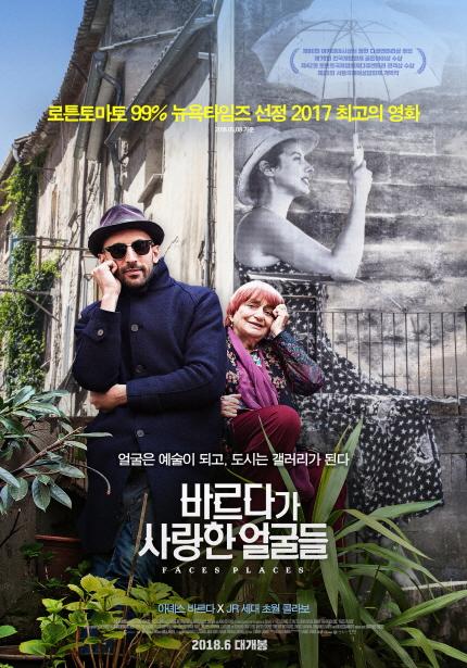 6월 이지훈의 시네필로 <바르다가 사랑한 얼굴들> 포스터 이미지