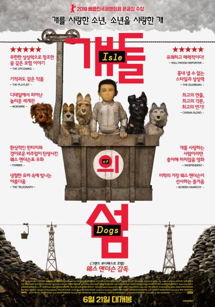 개들의 섬 메인 포스터