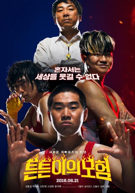6월 예술영화 상영작 <튼튼이의 모험> 포스터 이미지