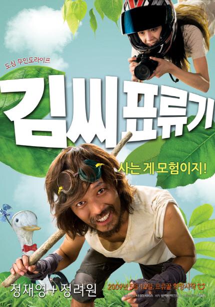 도심 무인도라이프 김씨표류기 사는게 모험이지! 정재영+정려원 2009년 5월 14일, 표류끝 희망시작^^