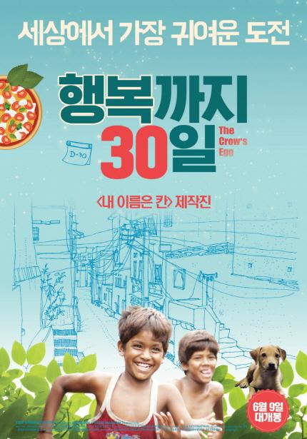 세상에서 가장 귀여운 도전 '행복까지 30일' <내 이름은 칸> 제작진 6월 9일 대개봉