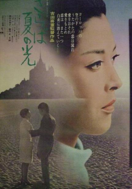 서머 스페셜 2018 <안녕 여름빛> 포스터 이미지